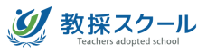 教員採用試験対策なら教採スクール