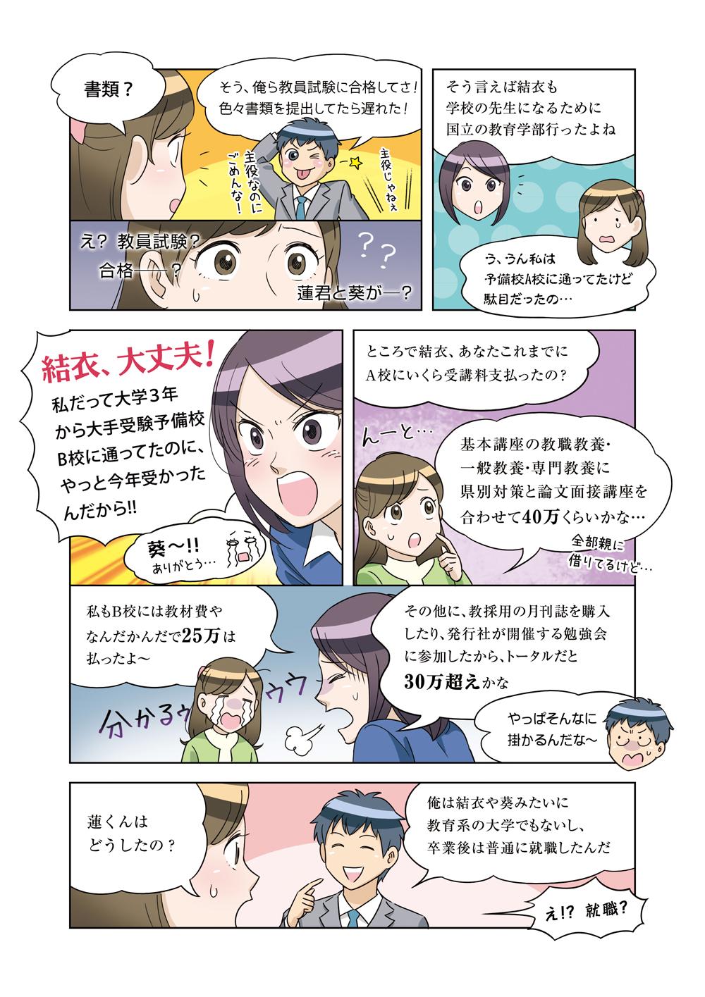 02_kyosai